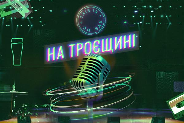 Лисковская